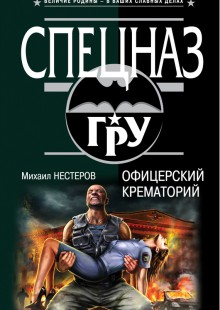 Обложка книги  - Офицерский крематорий