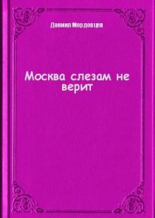 Обложка книги  - Москва слезам не верит