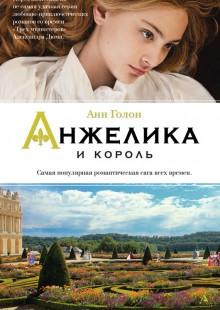 Обложка книги  - Анжелика и король