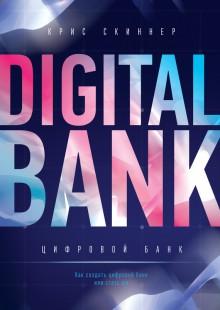 Обложка книги  - Цифровой банк. Как создать цифровой банк или стать им