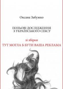 Обложка книги  - Польові дослідження з українського сексу