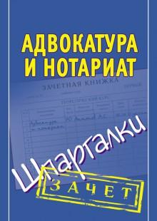Обложка книги  - Адвокатура и нотариат. Шпаргалки