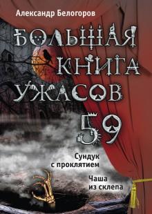 Обложка книги  - Большая книга ужасов – 59 (сборник)