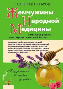 Обложка книги  - Жемчужины народной медицины. Уникальные рецепты практикующих целителей России
