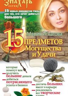 Обложка книги  - 15 Предметов Могущества и Удачи