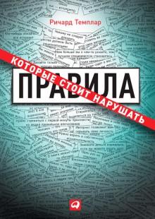 Обложка книги  - Правила, которые стоит нарушать
