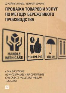 Обложка книги  - Продажа товаров и услуг по методу бережливого производства
