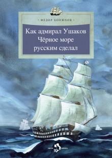 Обложка книги  - Как адмирал Ушаков Черное море русским сделал