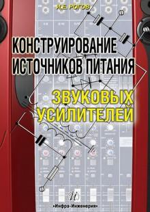 Обложка книги  - Конструирование источников питания звуковых усилителей