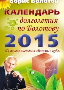Обложка книги  - Календарь долголетия по Болотову на 2015 год