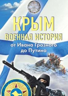 Обложка книги  - Крым. Военная история. От Ивана Грозного до Путина