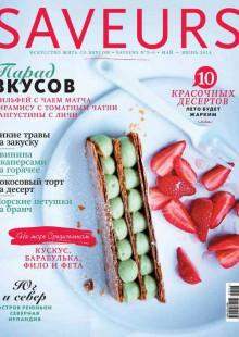 Обложка книги  - Журнал Saveurs №05-06/2014