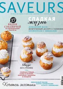 Обложка книги  - Журнал Saveurs №04/2014