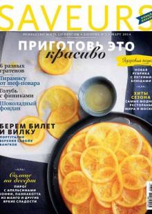 Обложка книги  - Журнал Saveurs №03/2014