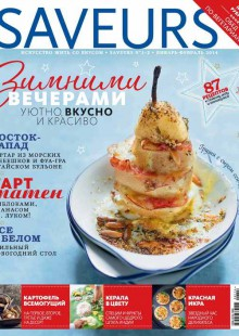 Обложка книги  - Журнал Saveurs №01-02/2014