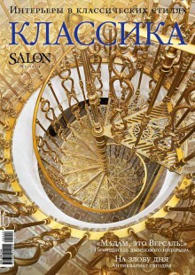 Обложка книги  - SALON de LUXE. Спецвыпуск журнала SALON-interior. №02/2014