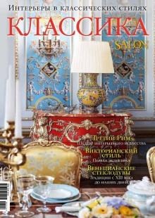 Обложка книги  - SALON de LUXE. Спецвыпуск журнала SALON-interior. №01/2014