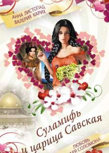 Обложка книги  - Суламифь и царица Савская. Любовь царя Соломона