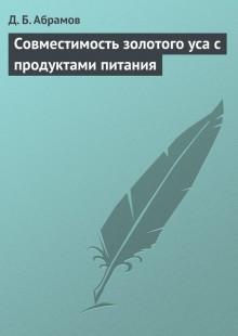 Обложка книги  - Совместимость золотого уса с продуктами питания