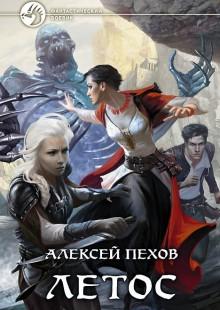 Обложка книги  - Летос