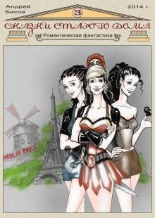 Обложка книги  - Сказки старого дома 3