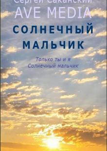 Обложка книги  - Солнечный мальчик