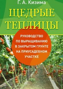 Обложка книги  - Щедрые теплицы. Руководство по выращиванию в закрытом грунте на приусадебном участке