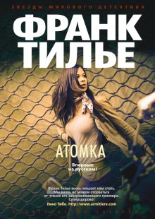 Обложка книги  - Атомка