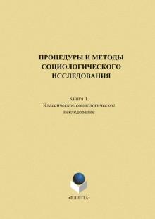 Обложка книги  - Процедуры и методы социологического исследования. Кн. 1. Классическое социологическое исследование