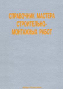 Обложка книги  - Справочник мастера строительно-монтажных работ. Сооружение и ремонт нефтегазовых объектов