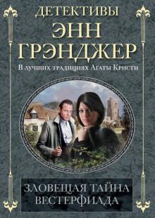Обложка книги  - Зловещая тайна Вестерфилда