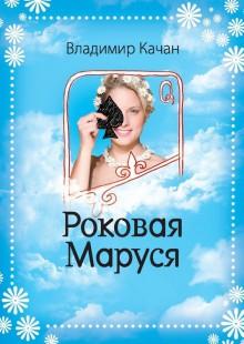 Обложка книги  - Роковая Маруся