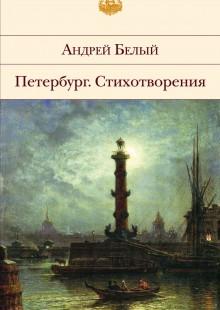 Обложка книги  - Петербург. Стихотворения