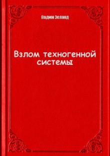 Обложка книги  - Взлом техногенной системы