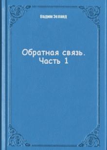 Обложка книги  - Обратная связь. Часть 1