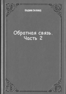 Обложка книги  - Обратная связь. Часть 2