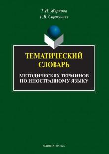 Обложка книги  - Тематический словарь методических терминов по иностранному языку