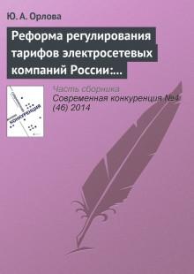 Обложка книги  - Реформа регулирования тарифов электросетевых компаний России: условия повышения конкурентоспособности сектора