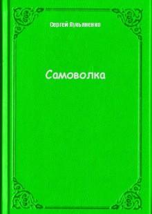 Обложка книги  - Самоволка