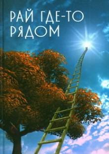 Обложка книги  - Рай где-то рядом