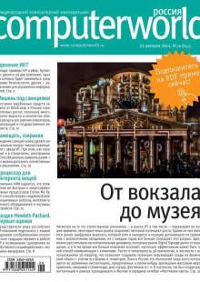 Обложка книги  - Журнал Computerworld Россия №26/2014