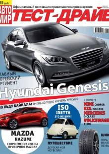 Обложка книги  - Журнал «Тест-Драйв» №08/2014