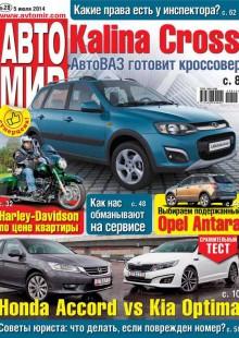 Обложка книги  - АвтоМир №28/2014