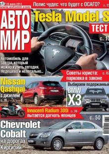 Обложка книги  - АвтоМир №27/2014