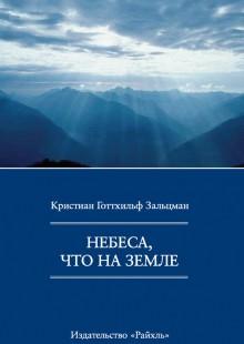Обложка книги  - Небеса, что на Земле
