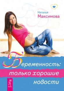 Обложка книги  - Беременность: только хорошие новости