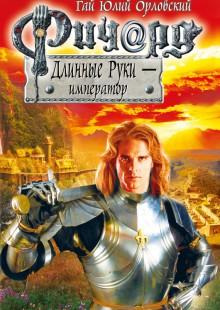 Обложка книги  - Ричард Длинные Руки – император