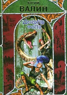 Обложка книги  - Дезертир флота