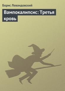 Обложка книги  - Вампокалипсис: Третья кровь