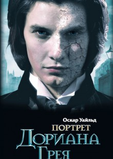 Обложка книги  - Портрет Дориана Грея
